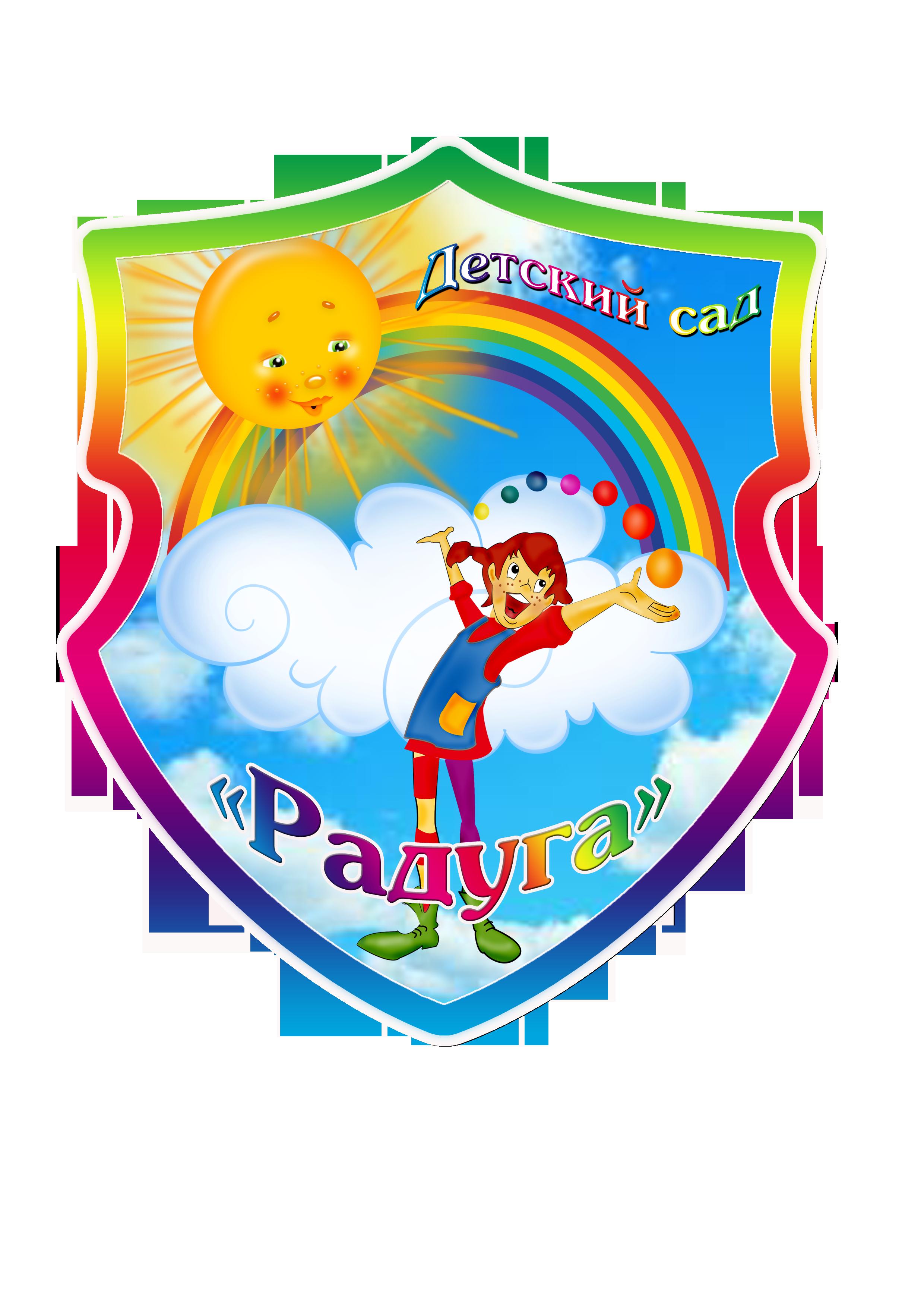 Эмблемы детского сада в картинках